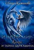 """Обложка книги """"Измени мир: Кати́ и тайна царя Амина"""""""