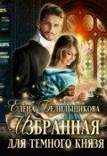 """Обложка книги """"Избранная для Темного князя"""""""