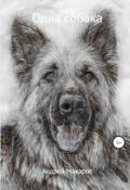 """Обложка книги """"Одна собака"""""""