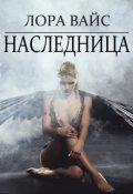 """Обложка книги """"Наследница"""""""
