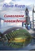 """Обложка книги """"Синеглазое наваждение"""""""