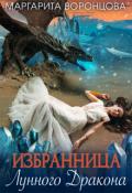 """Обложка книги """"Избранница Лунного Дракона"""""""