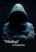 """Обложка книги """"Убийца"""""""