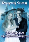 """Обложка книги """"(не)счастье стать невестой Дракулы"""""""