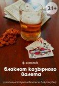 """Обложка книги """"Блокнот козырного валета"""""""