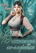 """Обложка книги """"Выживание по-эльфийски"""""""
