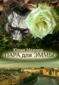 """Обложка книги """"Пара для Эммы"""""""