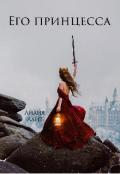 """Обложка книги """"Его принцесса"""""""