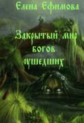 """Обложка книги """"Закрытый мир богов ушедших."""""""