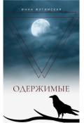 """Обложка книги """"Одержимые"""""""