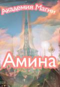 """Обложка книги """"Амина"""""""