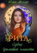 """Обложка книги """"Рита - сердце Громовой планеты"""""""