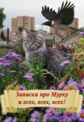 """Обложка книги """"Записки про Мурку и всех, всех, всех"""""""