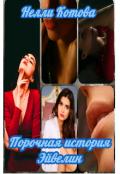 """Обложка книги """"Порочная история Эйвелин"""""""