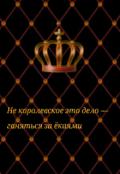 """Обложка книги """"Не королевское это дело — гоняться за ёкаями"""""""
