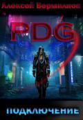 "Обложка книги ""P D G – Подключение"""