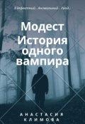 "Обложка книги ""Модест: История одного вампира"""