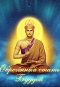 """Обложка книги """"Обречённый стать Буддой."""""""