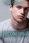 """Обложка книги """"Срисованный"""""""