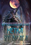 """Обложка книги """"Брошенный мир: Метка от врага"""""""