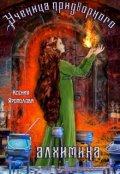 "Обложка книги ""Ученица придворного алхимика"""