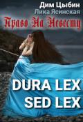 """Обложка книги """" Dura lex sed lex. Право на невесту"""""""
