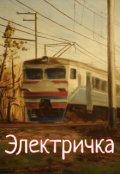 """Обложка книги """"Электричка."""""""