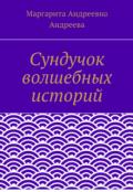 """Обложка книги """"Ангельские перья 10+"""""""