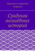 """Обложка книги """"Сказка о бессердечной красавице 10+"""""""