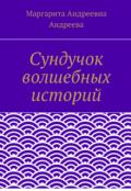 """Обложка книги """"Морская невеста 10+"""""""