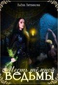"""Обложка книги """"Месть тёмной ведьмы"""""""