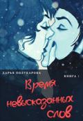 """Обложка книги """"Время невысказанных слов"""""""