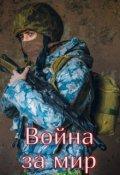 """Обложка книги """"Война за мир. """""""