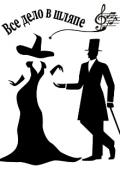 """Обложка книги """"Всё дело в шляпе"""""""