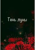 """Обложка книги """"Тень Луны"""""""