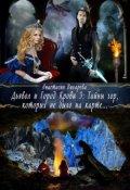 """Обложка книги """"Дьявол и Город Крови 3: Тайны гор, которых не было на карте"""""""