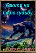 """Обложка книги """"Охота на свою судьбу"""""""