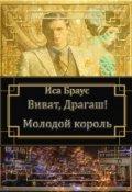 """Обложка книги """"Виват, Драгаш! Молодой король"""""""