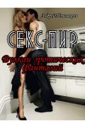 "Обложка книги ""Секс-пир: Вулкан эротических фантазий"""