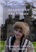 """Обложка книги """"Эллирская Академия"""""""