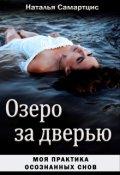 "Обложка книги ""Озеро за дверью"""