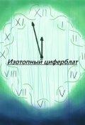 "Обложка книги ""Изотопный циферблат, час 5"""