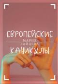 """Обложка книги """"Европейские каникулы"""""""