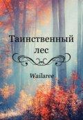 """Обложка книги """"Таинственный лес"""""""