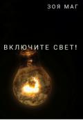 """Обложка книги """"Включите свет"""""""