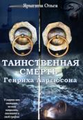 """Обложка книги """"Таинственная смерть Генриха Ларгюсона"""""""