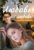 """Обложка книги """"Любовь, не любовь: странички из дневника"""""""