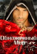 """Обложка книги """"Обнаженный мир"""""""