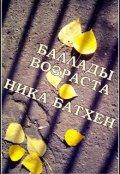 """Обложка книги """"Баллады возраста"""""""