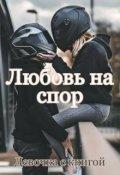 """Обложка книги """"Любовь на спор"""""""